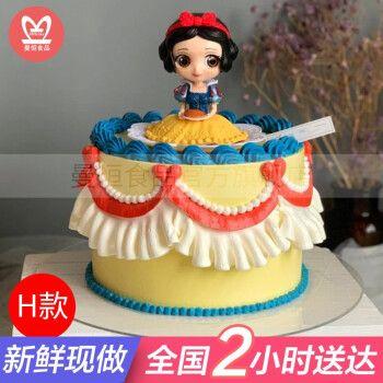 网红儿童生日蛋糕女孩公主款同城配送当日送达全国订做水果夹心蛋糕送