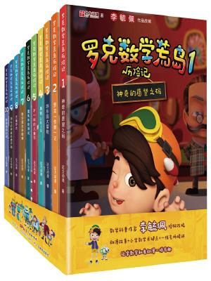 罗克数学荒岛历险记(套装共10册)