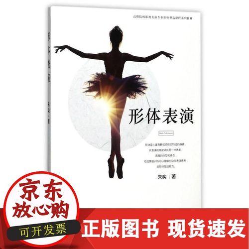 正版 形体表演9787548729884 朱奕中南大学出版社有限