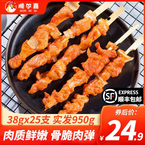 骨肉相连烧烤食材半成品冷冻包邮油炸小吃炸串里脊肉