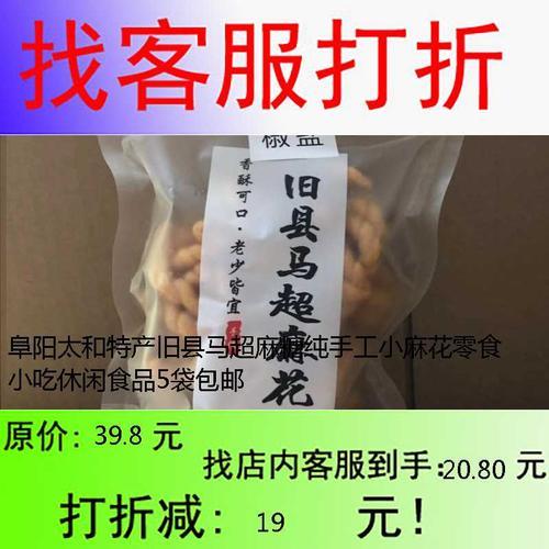 阜阳太和特产旧县马超麻糖纯手工小d麻花零食小吃休闲