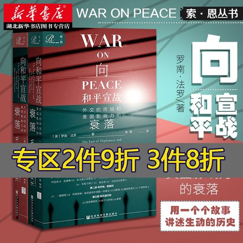 上下两册索恩丛书罗南法罗著外交国际关系图书籍 社会科学文献出版社
