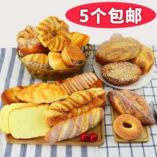 欧式面包模型仿真摆设假软香蛋糕橱柜食物装饰儿童摄影玩道具免邮