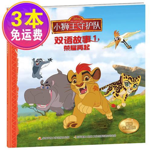【单本】小狮王守护队双语故事1 正版迪士尼动画电影狮子王辛巴故事书
