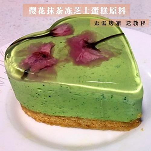 diy樱花抹茶冻芝士原料套餐 免烤新手做生日蛋糕材料