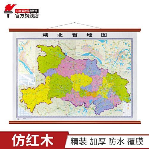 【新版湖北省地图挂图 约1.6米*1.2米高清无痕 仿红木