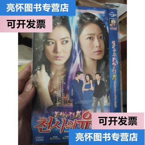 【正版二手9成新】韩国爱情偶像电视剧 天使的诱惑 dvd