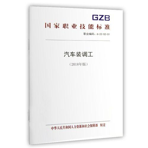 汽车装调工(2018年版)国家职业技能标准