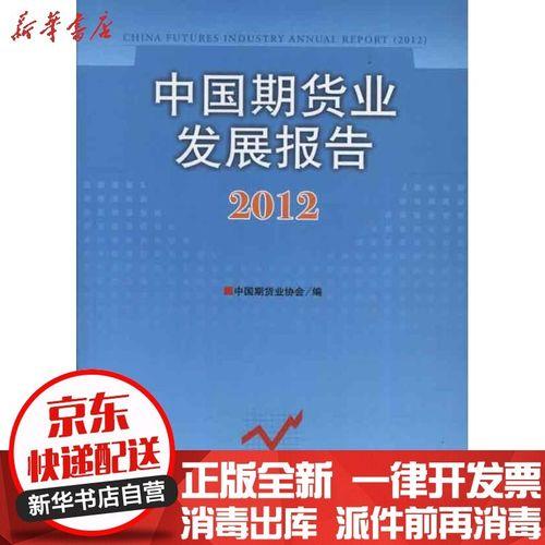 【新华书店】中国期货业发展报告(2012)中国期货业协会 编中国财政