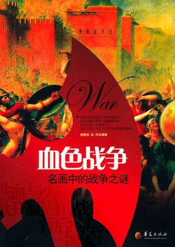 [正版图书] 血色战争-名画中的战争之谜 柳春蕊 华夏出版社