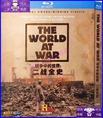 【二手9成新】二战全史 纪录片蓝光高清4bd