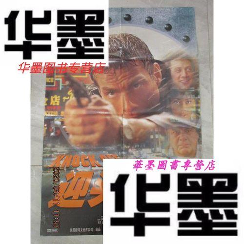 【二手9成新】美国彩色宽银幕立体声故事片  迎头痛击  电影海报一张
