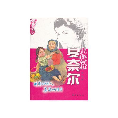 正版包票 小裁缝夏奈尔/创业故事丛书 吴宪 新蕾出版社 9787530740385