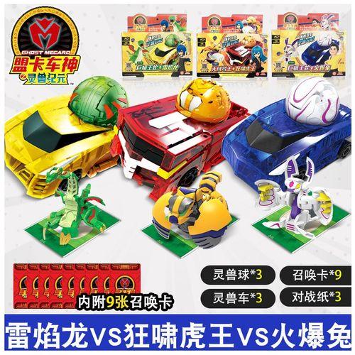 亚卡利的神奇历险记之盟卡车神玩具变形球黑金大圣反斗咖宝萌卡爆龙暴