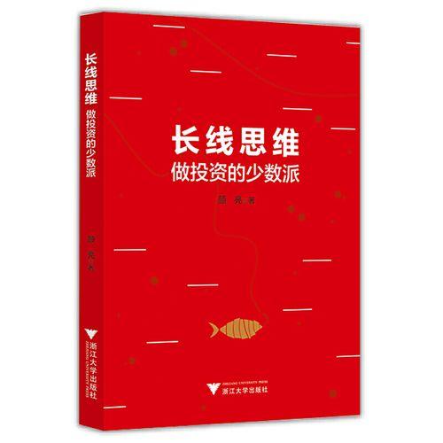 颜亮 著浙江大学出版社 金融与投资股票基金经管励志书籍 投资理财