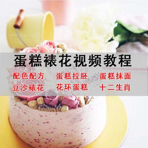 蛋糕裱花视频教程自学入门配色糕胚抹面奶油豆沙生肖