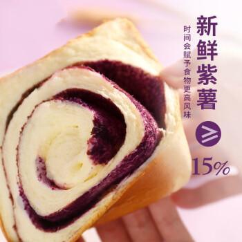 惠优紫薯吐司粗粮面包纯奶奶香手撕面包早餐饱腹代餐休闲零食450gaa