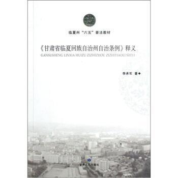 甘肃省临夏回族自治州自治条例释义