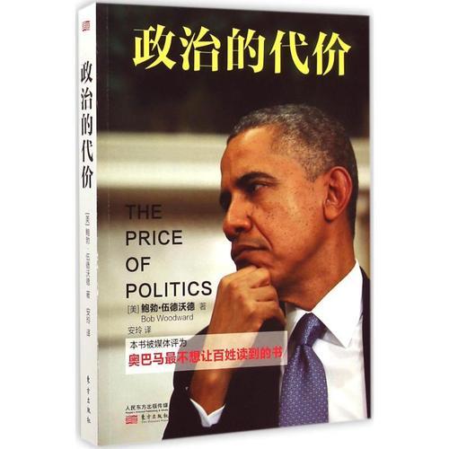 奥巴马生涯揭秘 水门揭秘人伍德沃德年度巨献总统班底 美国