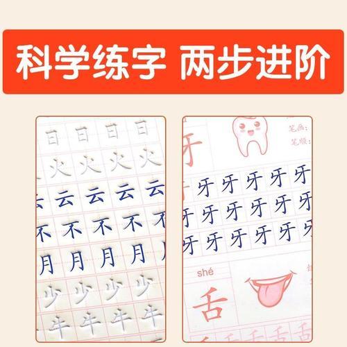 幼小衔接笔画笔顺偏旁部首重复写1-20帖笔划顺序儿.