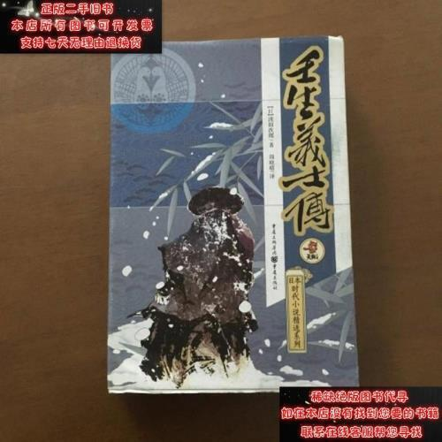 【二手旧书9成新】壬生义士传[日]浅田次郎著