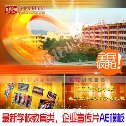 学校教育类 企业形象宣传片 专题片ae源文件 片头片尾