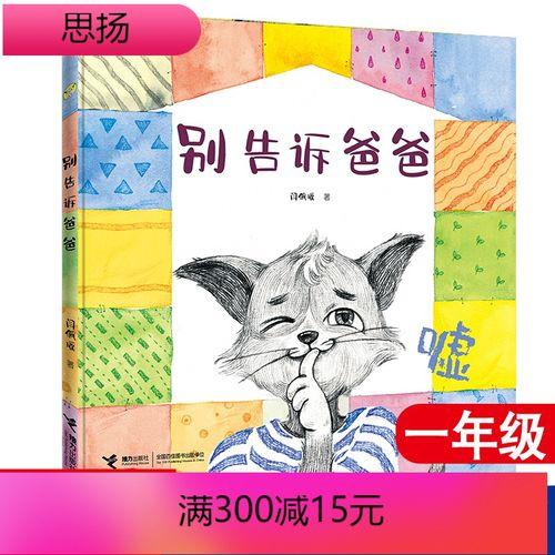 别告诉爸爸 闫佩瑶 百班千人一年级阅读3-4-5-6岁儿童