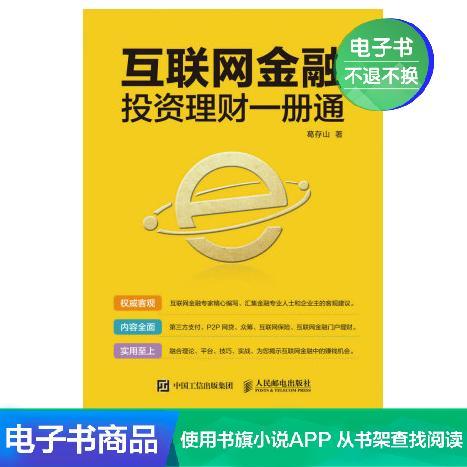 【电子书】互联网金融投资理财一册通