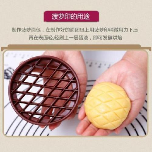 菠萝包烘培材料印蛋糕模具西点刻模甜甜圈烘焙工具