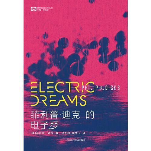 菲利普·迪克的电子梦/世界科幻大师丛书