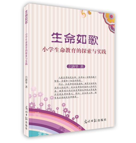 正版 生命如歌 吕唐华 光阳日报 9787511255228