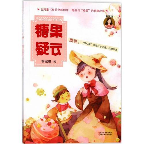 【新华书店】管家琪亲子童话系列?糖果疑云 全新正版