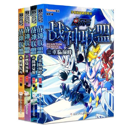 赛尔号战神联盟19-22 共4册 6-7-8-9-12岁儿童宇宙探险小说卡通动画