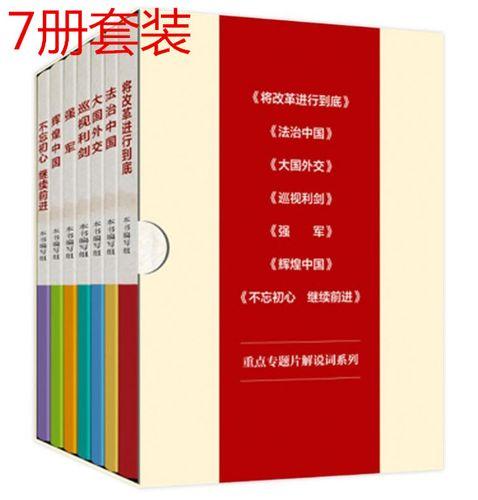 现货正版包邮十九shi9大纪录片解说词:将改革进行到底