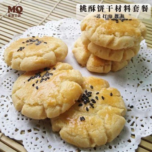 古早味桃酥饼干原料套餐新手做花生酥饼干点心糕点