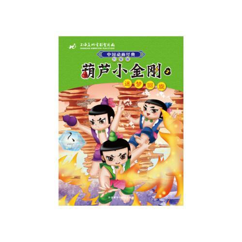 当天发货正版 中国动画经典升级版:葫芦小金刚3迷梦回旋 潘文捷 外语