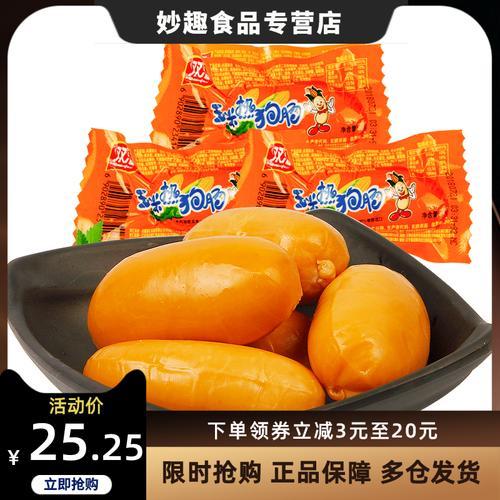 双汇玉米热狗肠32g*20支香甜脆口q弹劲道火腿肠烤肠