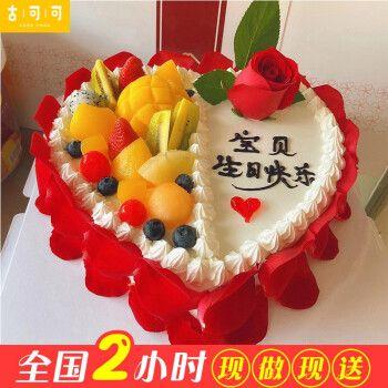 网红新鲜水果生日蛋糕儿童老人祝寿同城配送当日送达全国订做 送家人