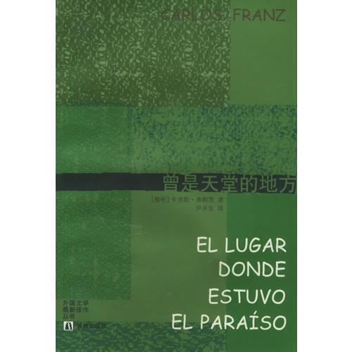 曾是天堂的地方(著名翻译家尹承东)[智利]译林出版社9787806570166