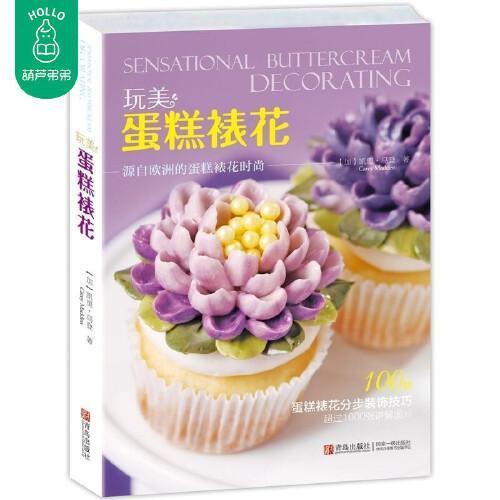 源自欧洲的蛋糕裱花风格做蛋糕的书 蛋糕制作烘焙蛋糕大全 蛋糕书烘焙