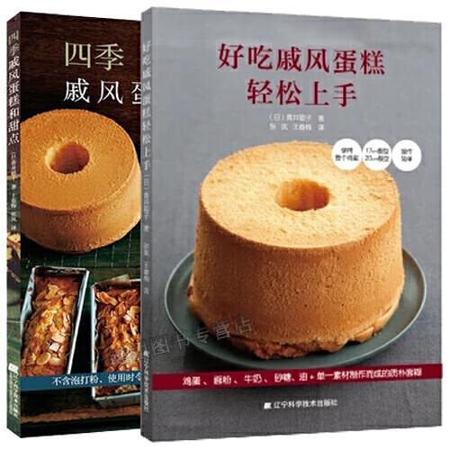 美食蛋糕甜点烘焙技巧书籍 烹饪美食 烘焙甜品 花样戚风蛋糕面包制作