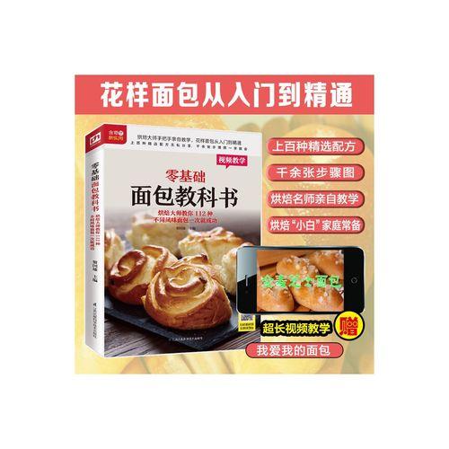 零基础面包教科书(烘焙大师教你112种不同风味面包一次就成功