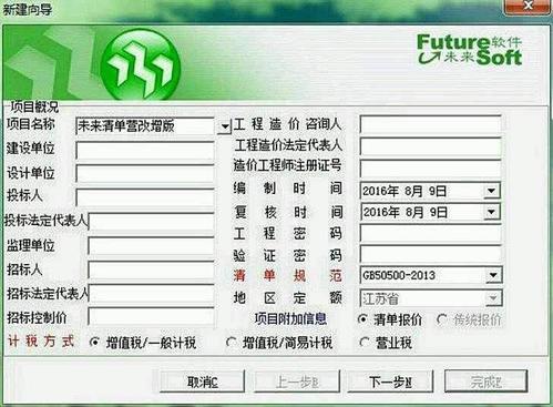 安徽清单计价软件未来v5.10版营改增江苏4.93带加密狗
