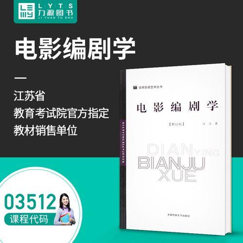 自考03512剧本写作:电影编剧学(修订版)汪流中国传媒