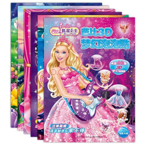 正版 芭比3d梦幻泡泡贴:芭比歌星公主+美人鱼历险记+芭比花仙子+芭比