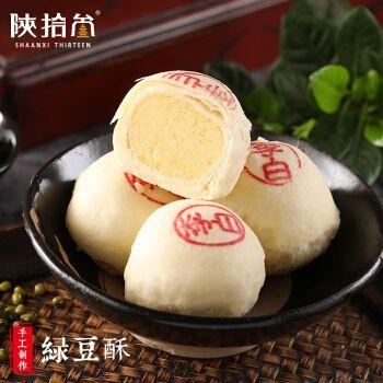 陕拾叁中式手工传统糕点点心马上成功礼盒绿豆酥蛋黄酥休闲茶点零食