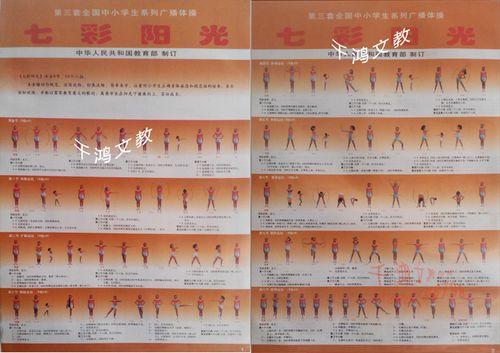 第三3套九9套广播体操挂图图解七彩阳光希望风帆舞动青春放飞理想