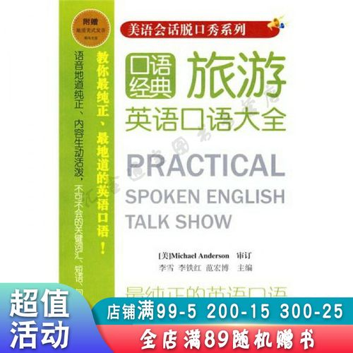 美语会话脱口秀系列:旅游英语口语大全