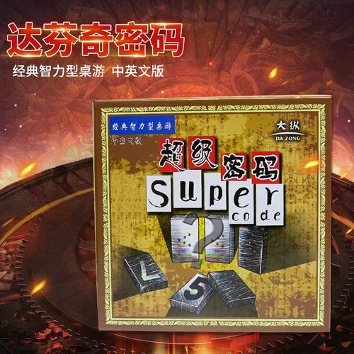 达芬奇密码桌游儿童休闲聚会卡牌游戏中文版两人2人益智玩具 新版