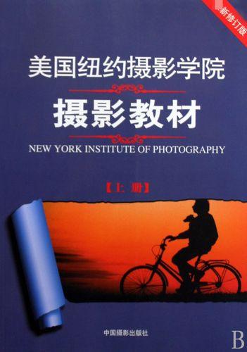 美国纽约摄影学院摄影教材(上最新修订版)